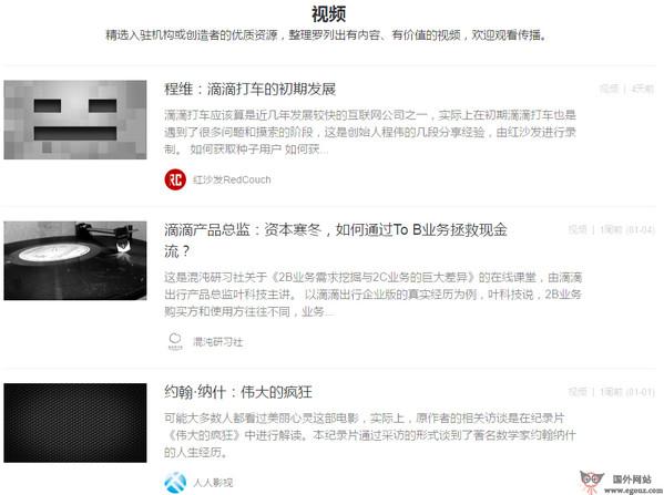 【经典网站】OneTo:时代互联网热点资讯网