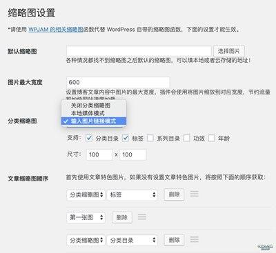 【Wordpress相关】WPJAM Basic 功能详细介绍:缩略图设置