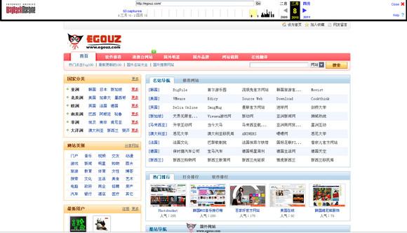 【经典网站】Archive:互联网网站历史档案馆