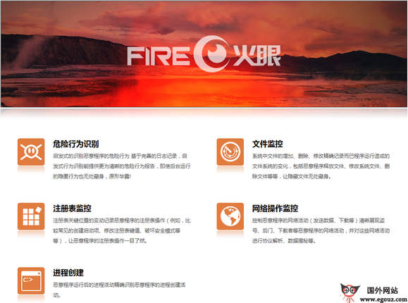 【经典网站】Fireeye:金山火眼在线病毒识别服务