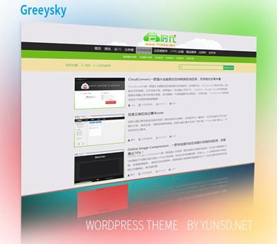 【数据测试】WordPress超级清爽主题 Greeysky 2.0正式版发布