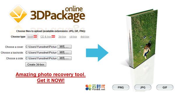 【数据测试】3d-pack,在线制作3D包装效果