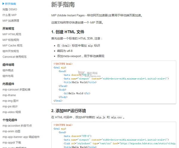 【经典网站】MIP|移动网页加速器开发教学网