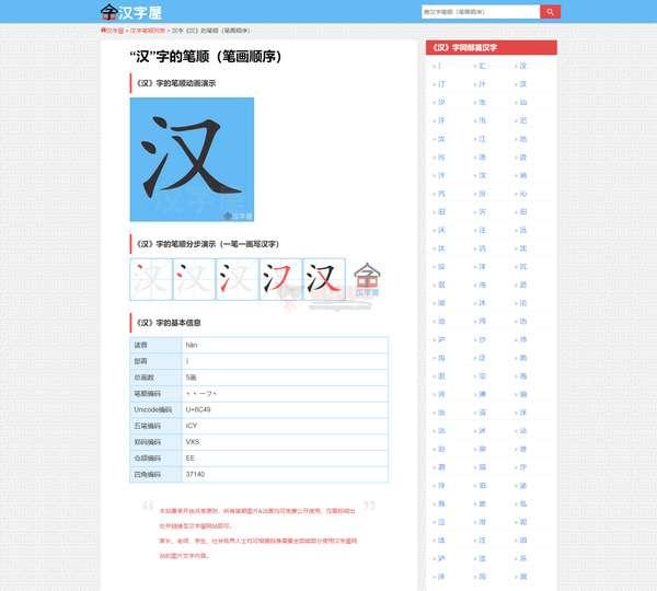 【经典网站】汉字屋|在线汉字笔顺查询网