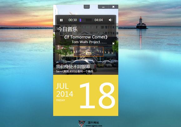 【工具类】清新日历NextDay应用桌面版