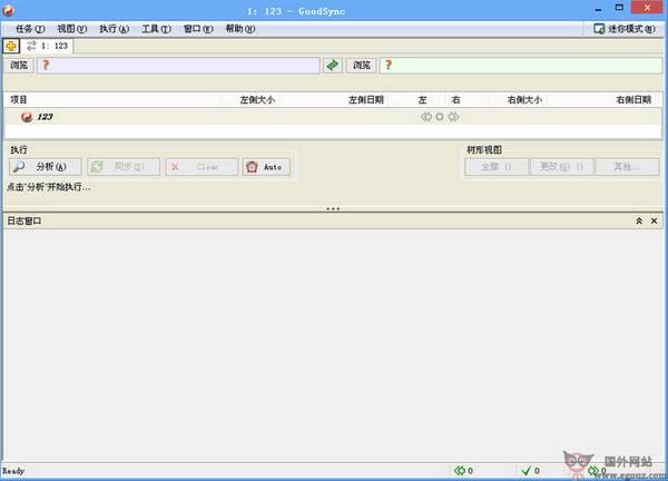 【工具类】GoodSync – 跨平台文件同步备份工具
