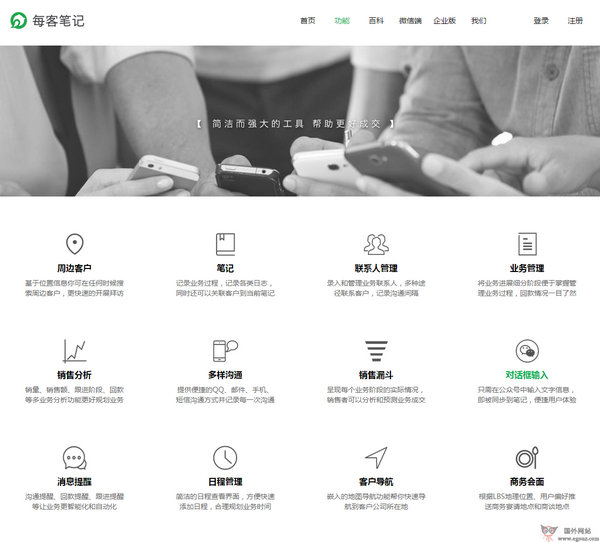 【经典网站】MakeNote:每客微信客户管理平台