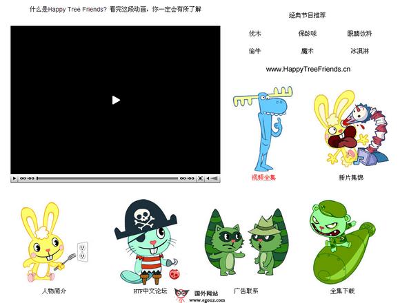 【经典网站】Happy Tree Friends:欢乐树的朋友们动漫网