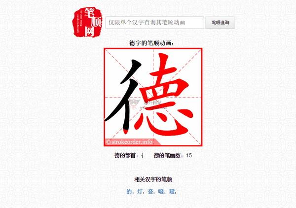 【经典网站】在线中文汉字笔顺查询网