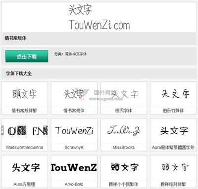 【素材网站】头文字|免费中文字体库