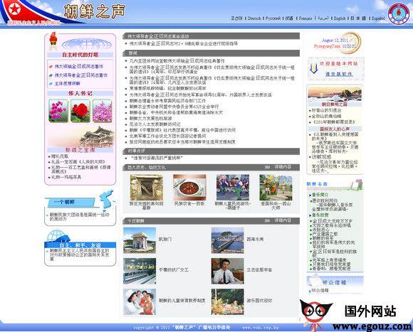 【经典网站】Vok:朝鲜之声国际广播电台