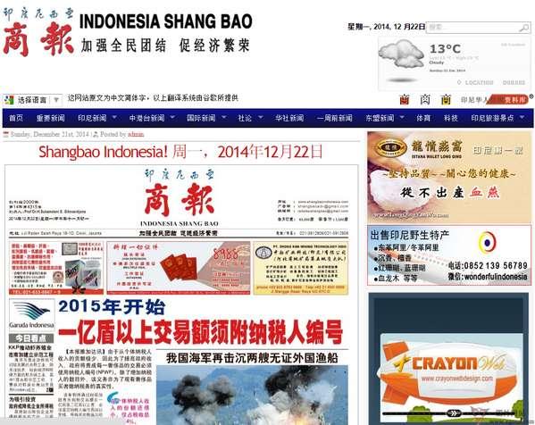 【经典网站】Bisnis:印度尼西亚商业报