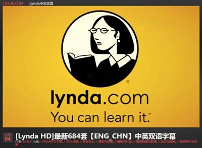 【经典网站】Lynda中文字幕交流平台