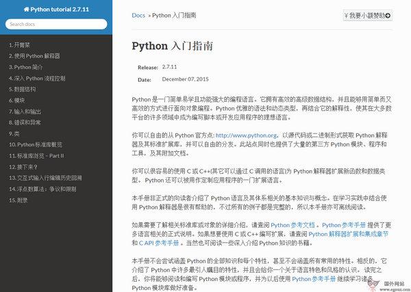 【经典网站】Python中文学习大本营教程网