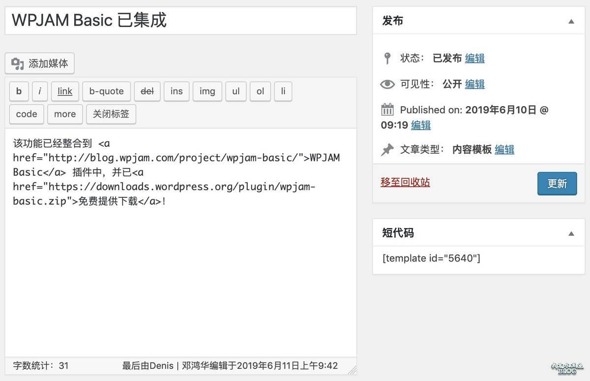 【Wordpress相关】内容模板 WordPress 插件:在内容中插入一段共用的内容模板