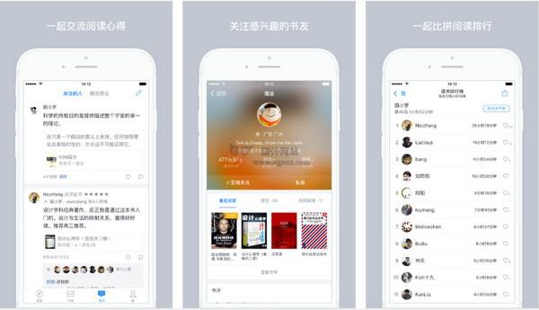 【经典网站】微信读书|社交式阅读应用