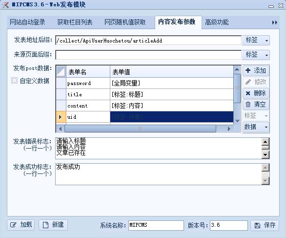 【站长工具】经过测试可行的 MIPCMS 火车头文章发布接口插件