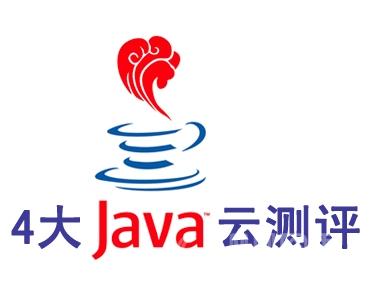 【数据测试】四大Java云计算测评