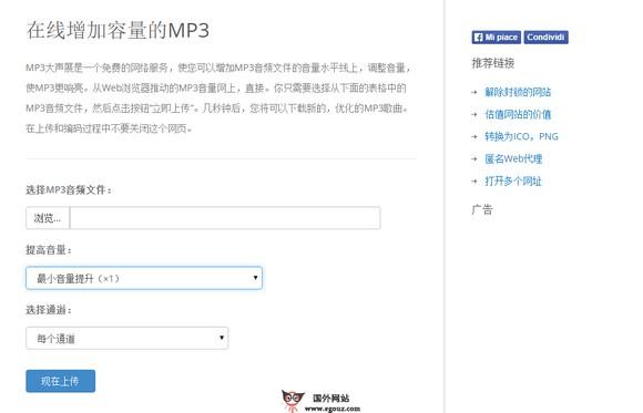【工具类】Mp3Louder:在线MP3音量放大工具