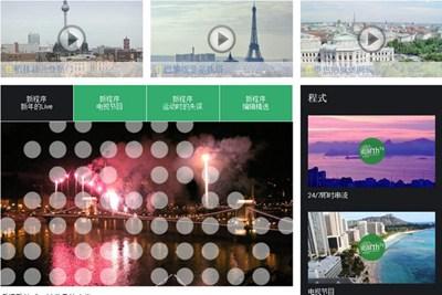 【经典网站】EarthTV|瞬间看地球摄像头监控网