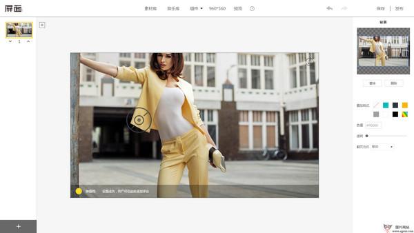 【工具类】Ps2H5:屏面设计师H5创作平台