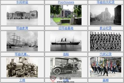 【经典网站】Fdca:英国邓迪市档案馆