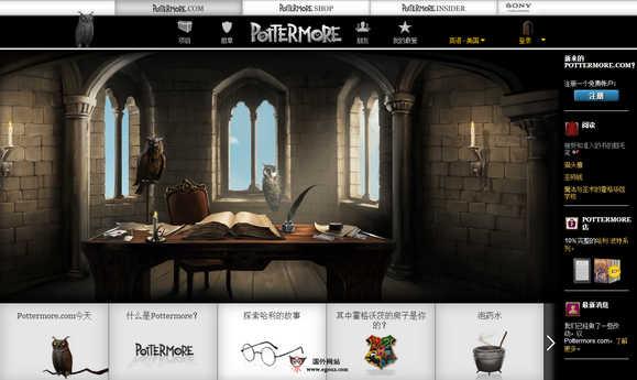 【经典网站】Pottermore:哈利波特大冒险游戏网