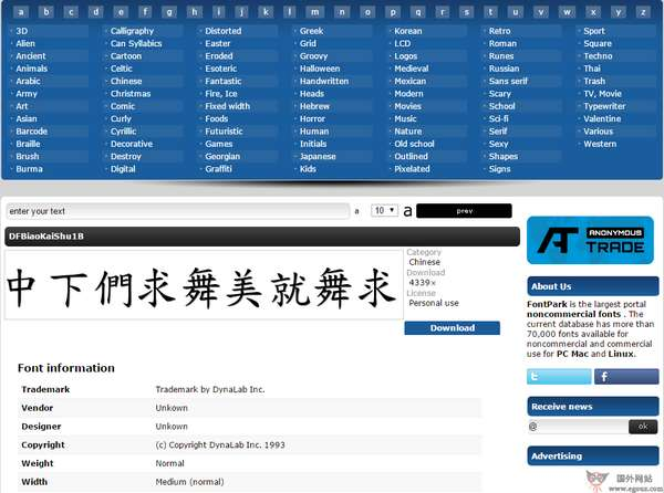 【素材网站】FontPark:字体公园免费字库网