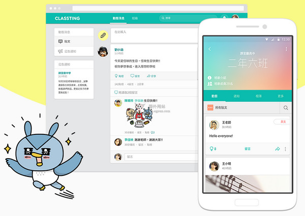 【经典网站】Classting:课听室校园社交网