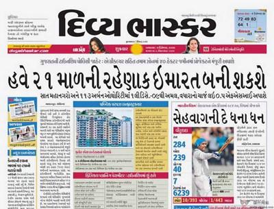 【经典网站】印度古吉拉特新闻报【Divya Bhaskar】