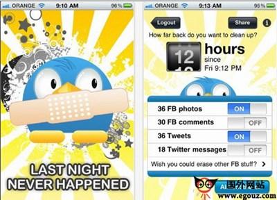 【经典网站】LastNightApp:社交痕迹清除工具