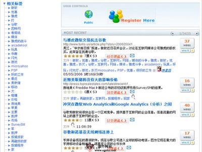 【经典网站】WireFan:新闻式在线书签分享网