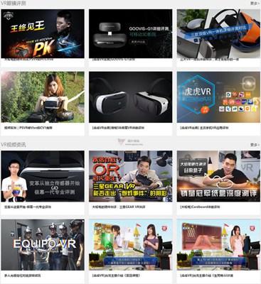 【经典网站】虎虎VR|虚拟现实设备评测网