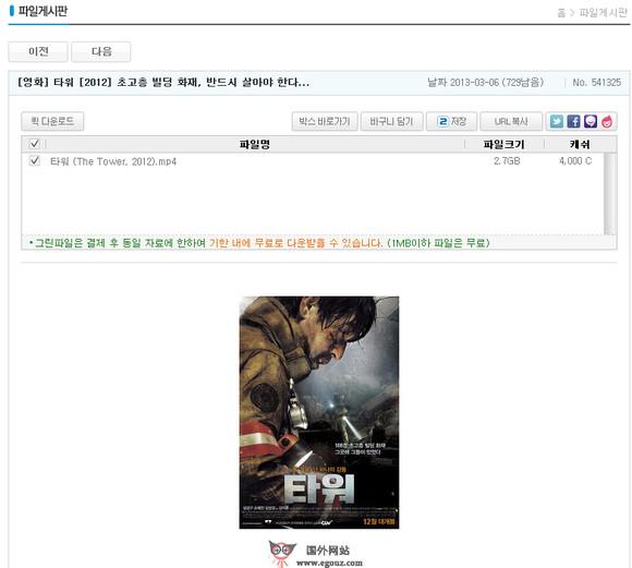 【经典网站】ClubBox:韩国免费硬盘服务
