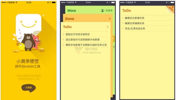 【工具类】小黄条|跨平台待办事项同步管理工具
