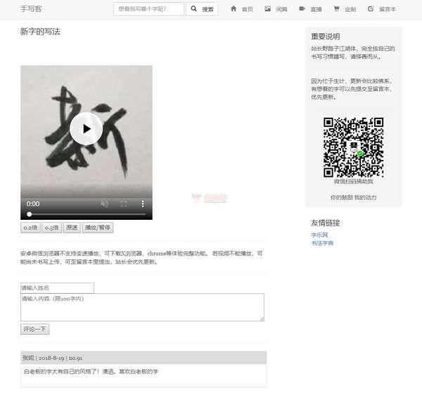 【经典网站】手写客|手写字帖视频教学网
