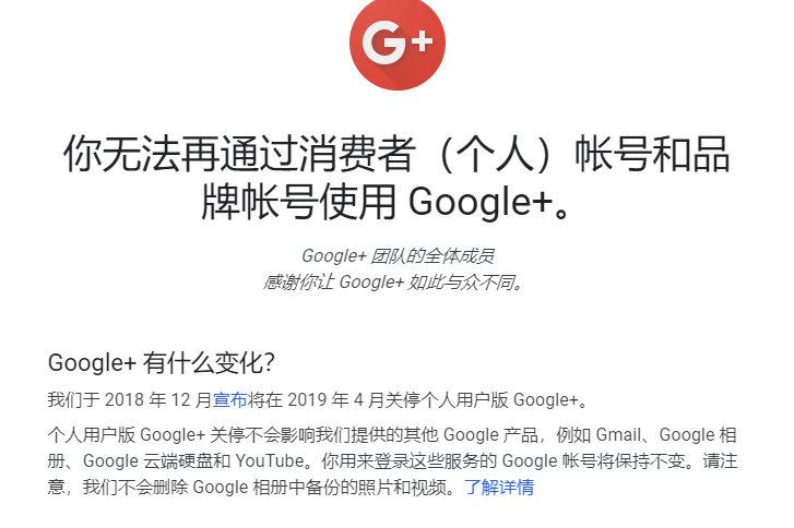 【站长工具】谷歌正式关闭Inbox、Google+、短网址服务goo.gl