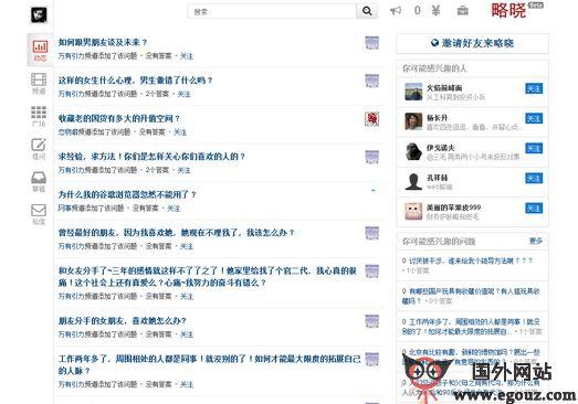 【经典网站】LueXiao:付费式社会化问答社区
