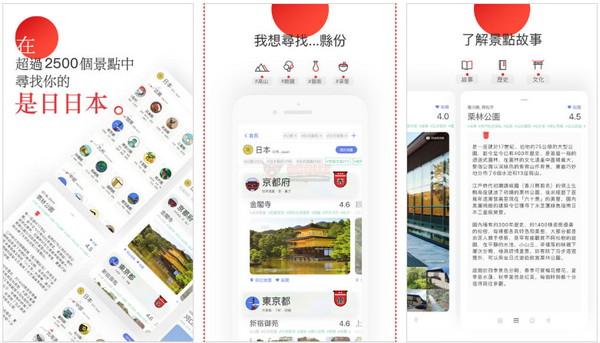 【经典网站】日本深度旅游观光指南 – 是日日本