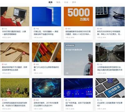 【经典网站】互联网教育产业数据 – 黑板洞察