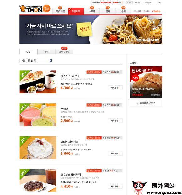 【经典网站】韩国TicketMonster团购网