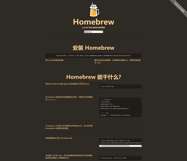 【工具类】Homebrew|基于MacOS套件管理工具