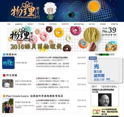 【经典网站】PSROC|台湾物理学会官网