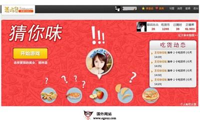 【经典网站】Zchihuo:最吃货网吃货零食分享网