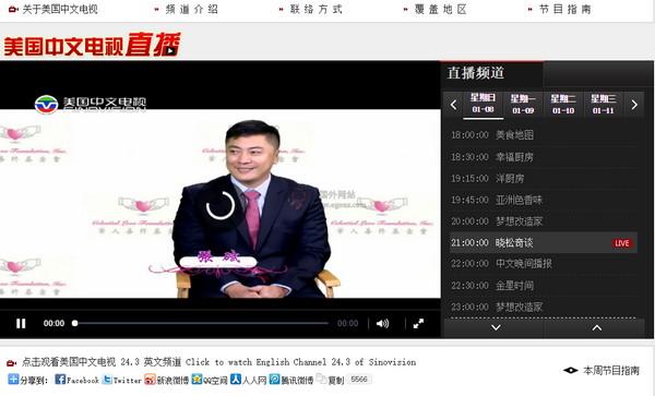 【经典网站】Sinovision 美国中文电视台