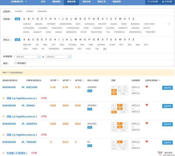【经典网站】YunQuNa:运去哪物流电商交易平台