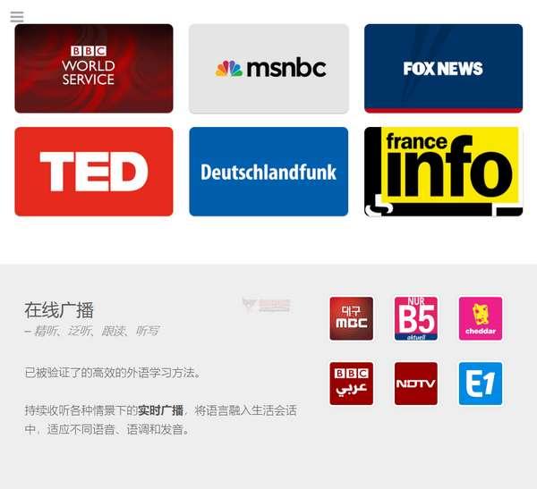 【经典网站】飞达广播 全球外语学习电台精选
