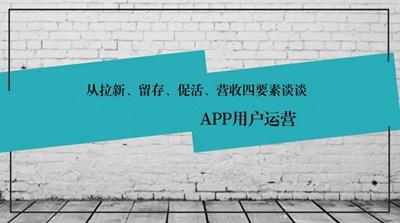【互联网运营】APP用户运营方案:从拉新、留存、促活、营收四要素详细解答