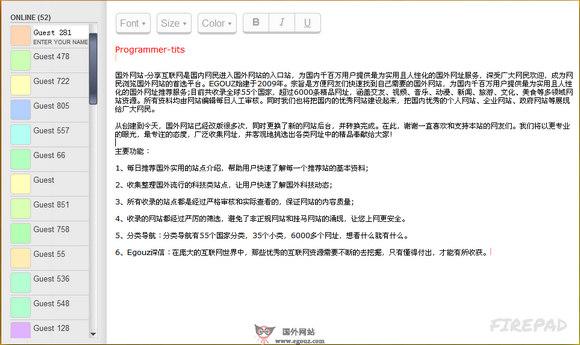 【工具类】Firepad.io:多人协作编辑器工具