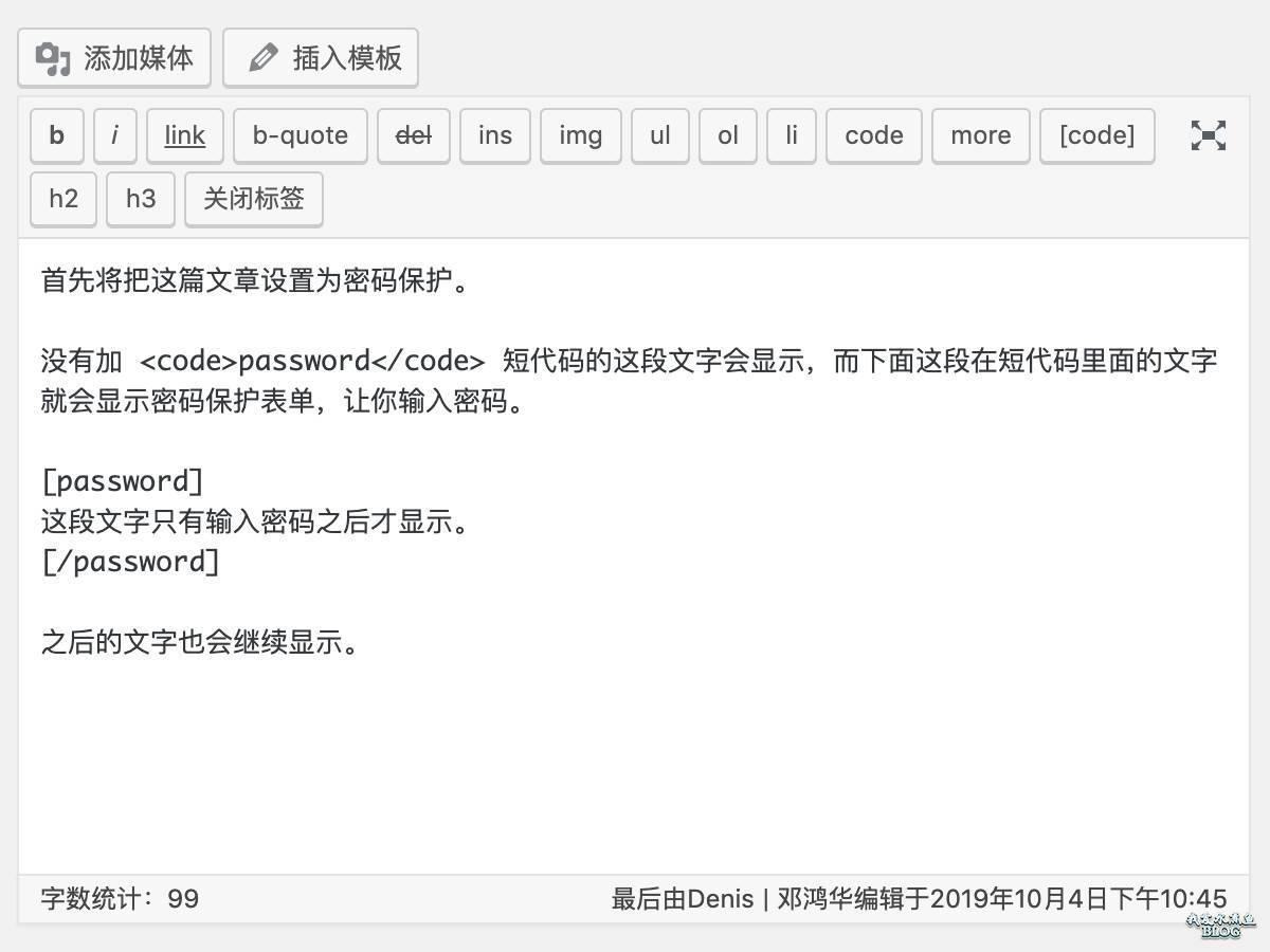 【Wordpress相关】「内容模板插件」新增密码保护文章中部分内容功能,微信公众号加粉利器